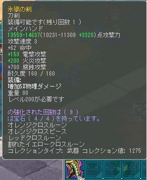 200SR剣