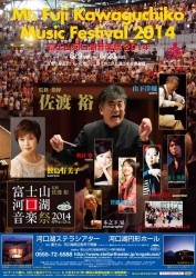 2014音楽祭ポスター