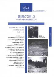 [音楽祭総合プログラム]木之下晃公演該当ページ_0801-4