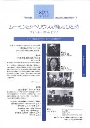 [音楽祭総合プログラム]木之下晃公演該当ページ_0801-6