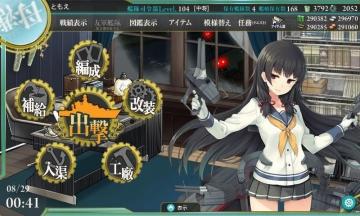 E-6ゲージ撃破