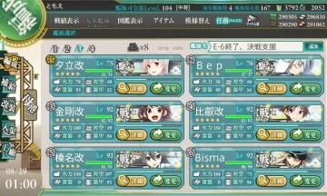 E-6クリア、決戦支援