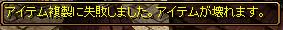 RedStone 140711[03]