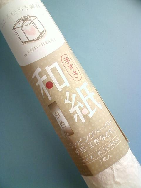 Japanese_paper.jpg