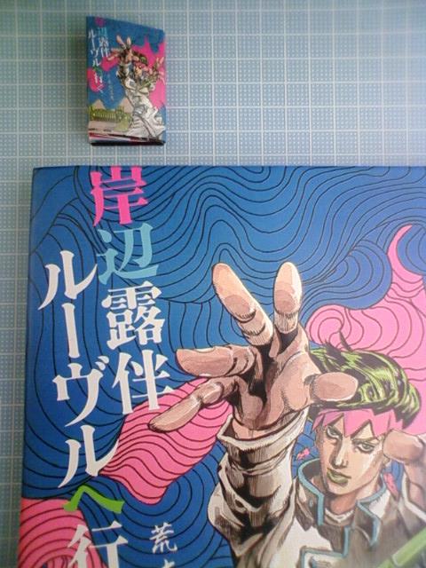 mini_book_jojo_c.jpg