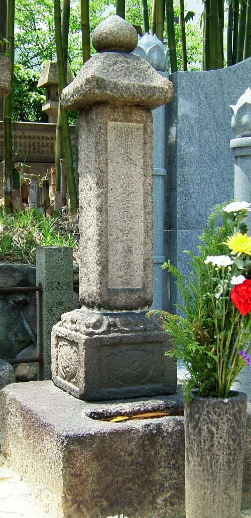 帰本海雲善室大居士(元長)の墓