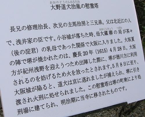 大野道犬墓説明板