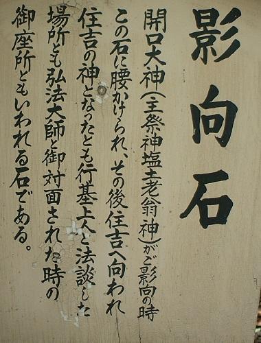 影向石(開口神社)
