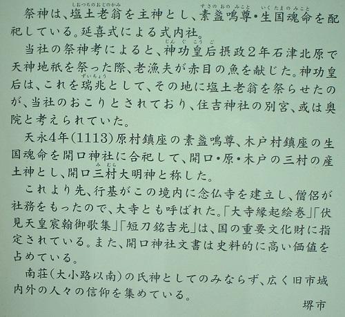 開口神社説明板(堺市)