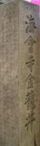 金龍井石碑