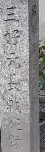三好元長戦死の碑(開口神社)