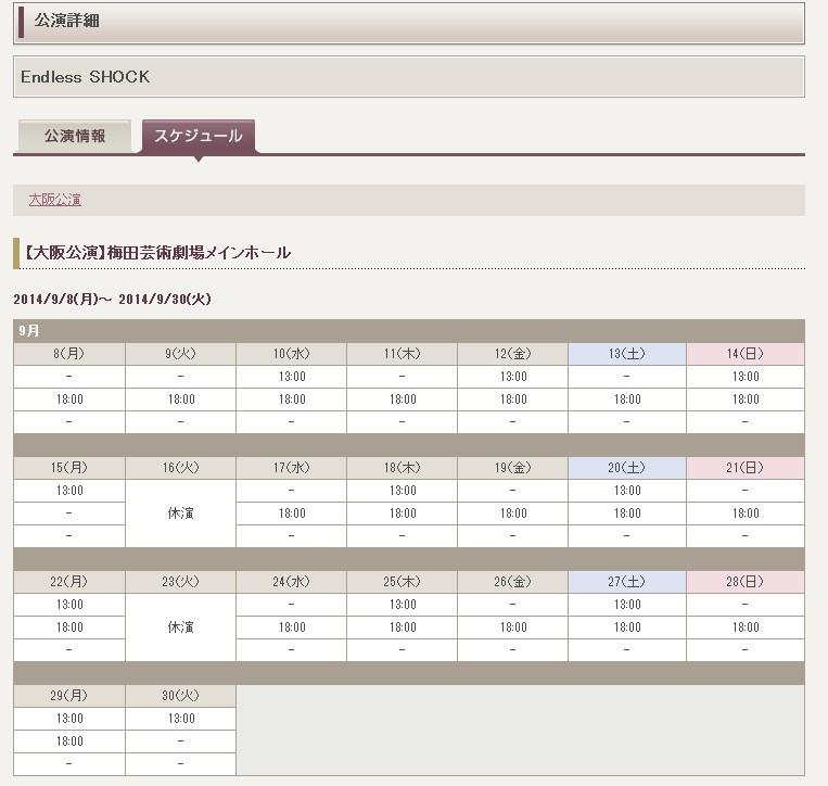 9月公演「Endless SHOCK」上演について(梅田)