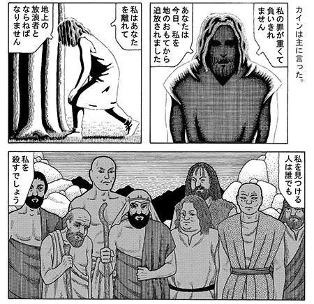 創世記第四章2