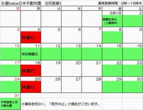 日本平動物園8月