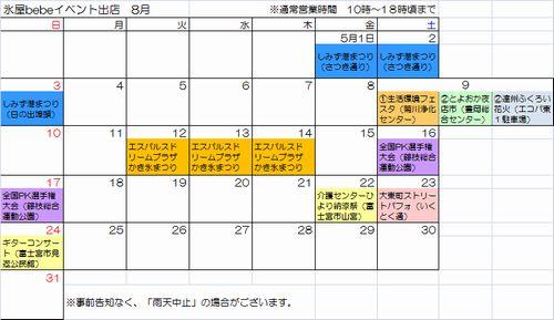 8月イベント計画