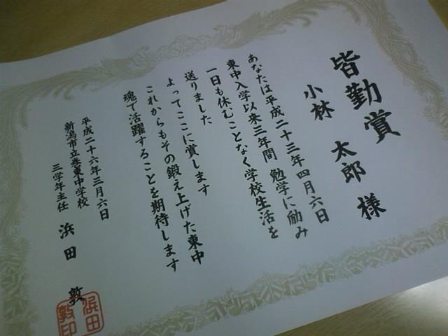 20140307kaikinsyo- 001