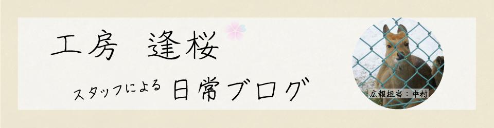 工房 逢桜 日常ブログ