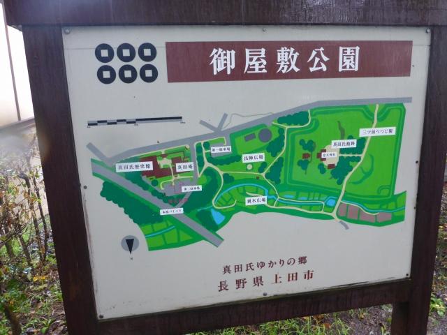 2屋敷あと公園図