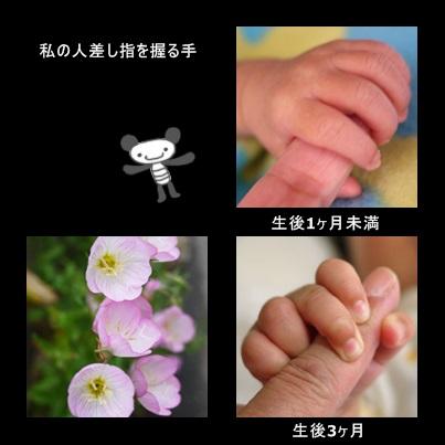 大叔母の指を握る手