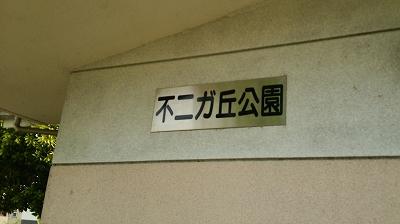 kfujigaoka01.jpg