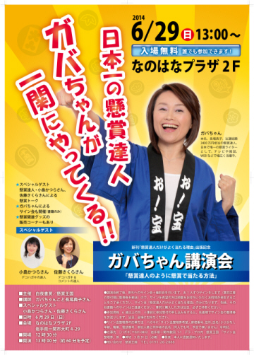 ガバちゃん講演会ポスター2