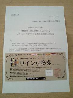 NEC_0233_201406111643374f8.jpg