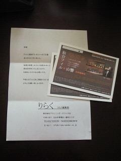 NEC_0266_201407231443444b0.jpg