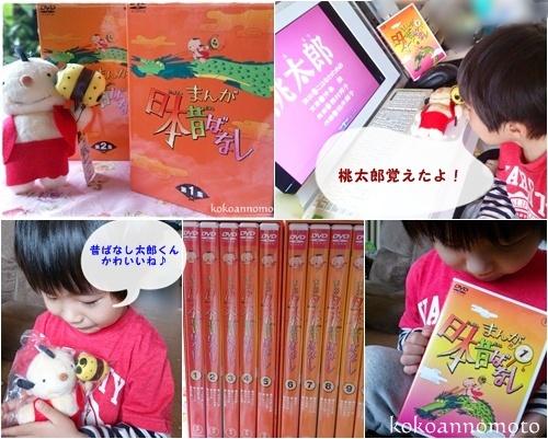 「まんが日本昔ばなし」全10巻DVD(昔ばなし太郎人形付き)
