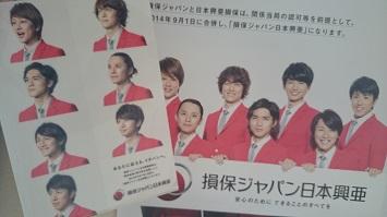 損保ジャパンポスター