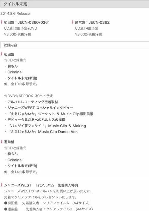 1stアルバム発表
