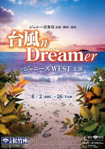 台風n Dreamer