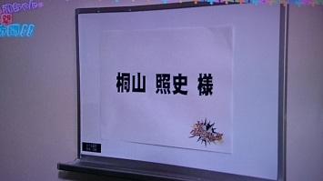 20140806少クラ楽屋訪問塚濱 (6)