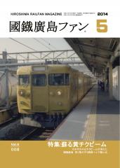 國鐵廣島ファンvol.8表紙