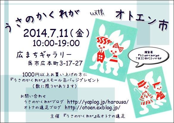 20140523112108ac2.jpg
