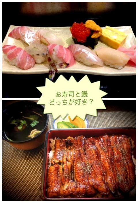 【 お 寿 司 と 鰻 ど っ ち が 好 き ? 】