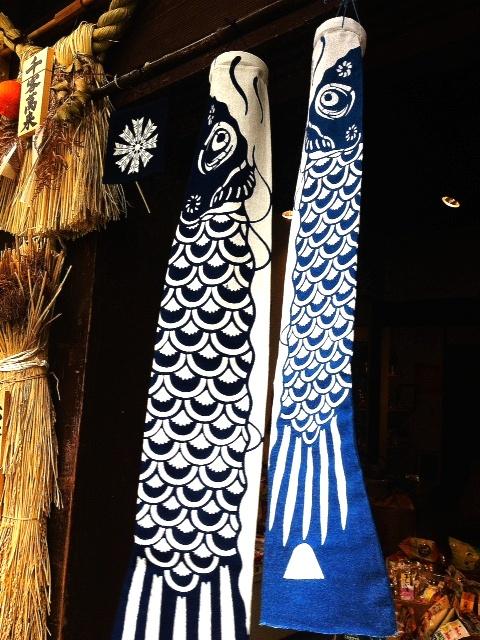 藍鯉のぼり