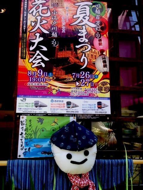 KOME山田屋まちなか田んぼ2014 (54日目)②