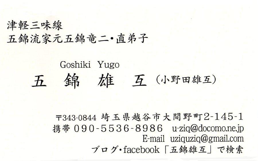 img002-津軽