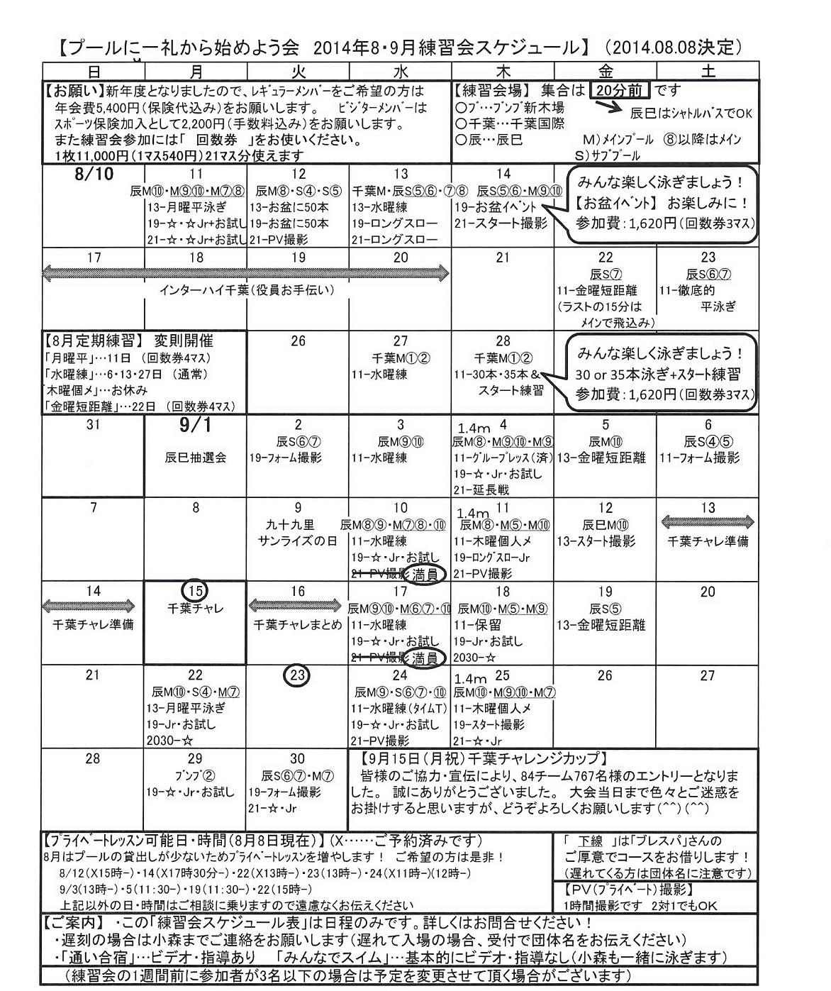 20140809スケ