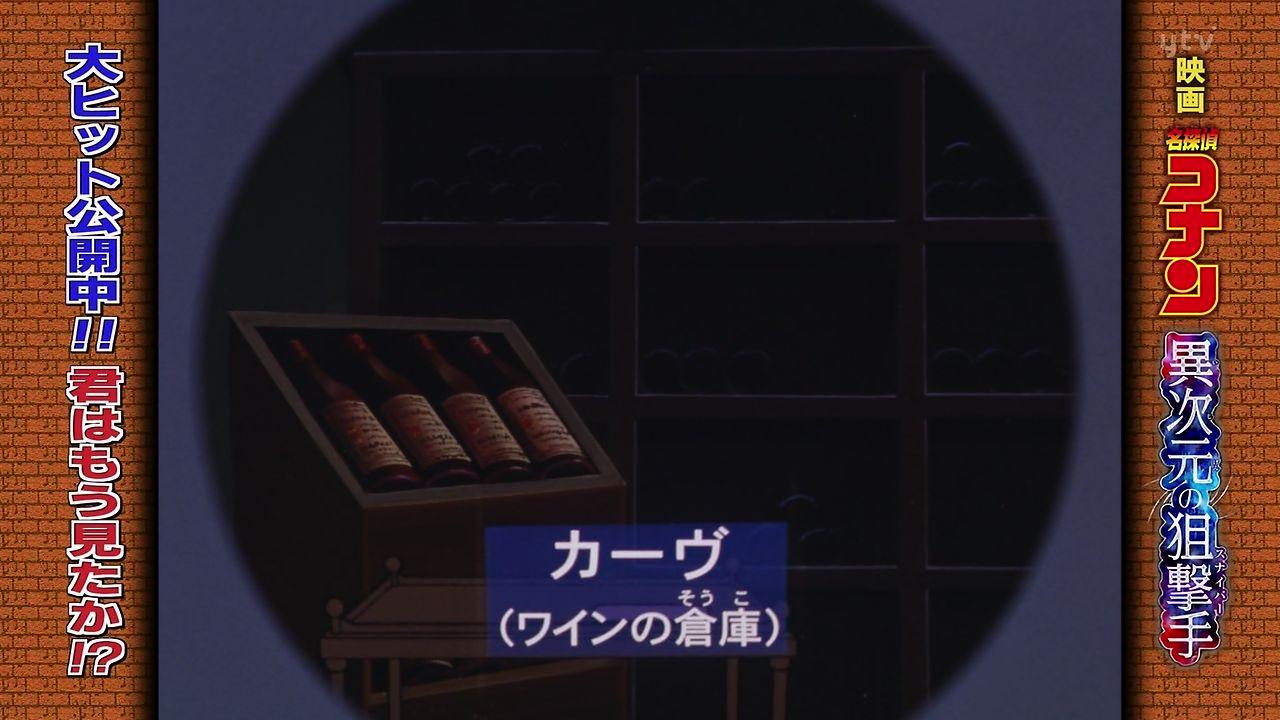 名探偵コナン『別れのワイン殺人...