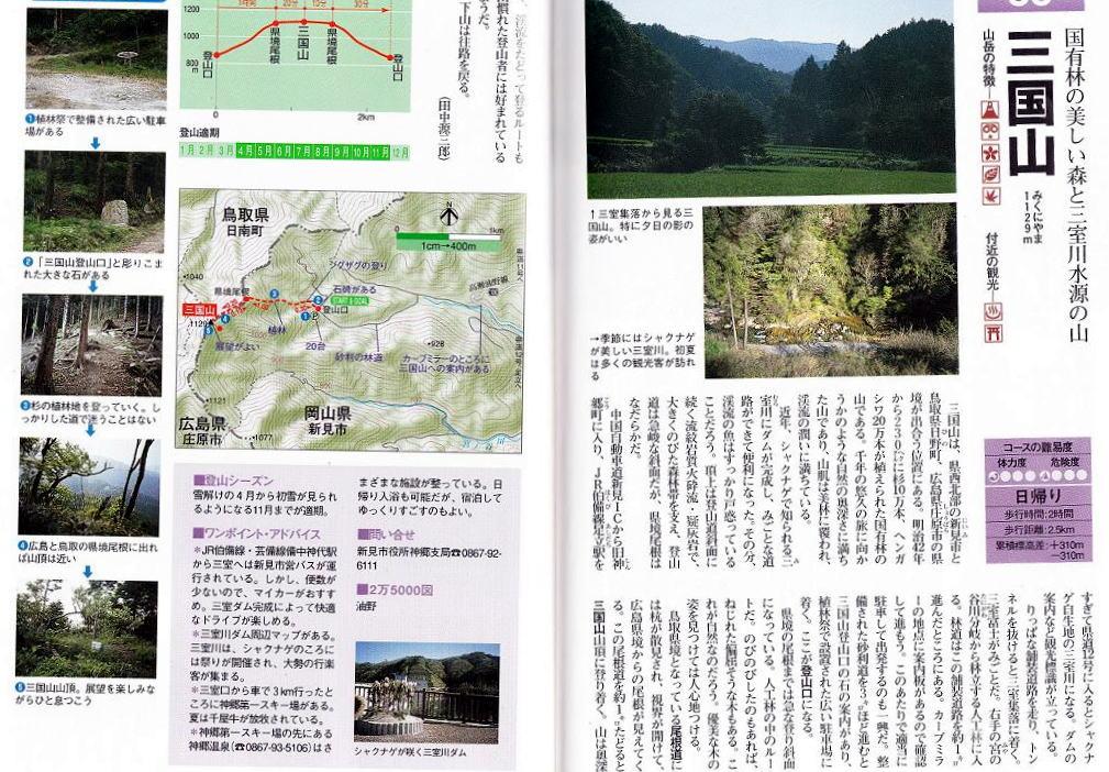 三国山(岡山県の山32)