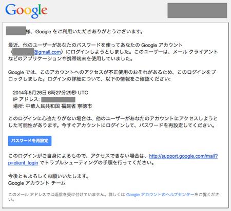 Googleアカウントセキュリティ