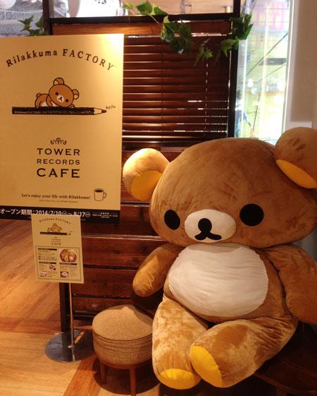 タワーレコードのリラックマカフェ