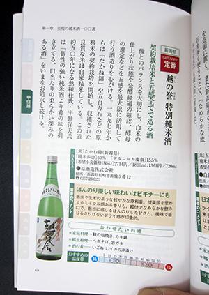 至福の純米酒100選記事
