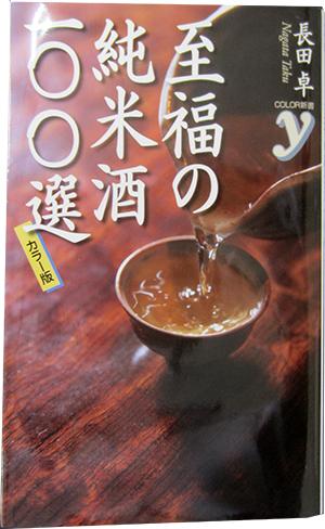 至福の純米酒100選表紙