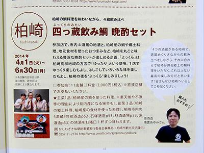 cushu手帖2014春・夏四つ蔵飲み鯛