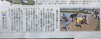 新潟日報 愛でる会記事