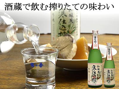 和醸蔵寒仕込搾りメインイメージ2