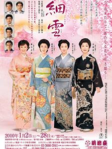 sasameyuki_2.jpg