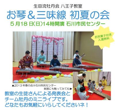 shokanokai2.jpg